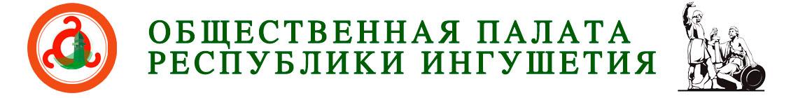 Общественная Палата Республики Ингушетия